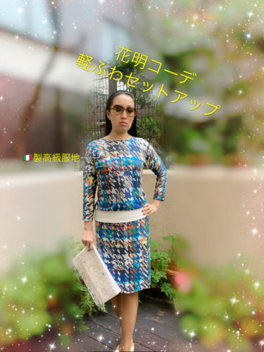 【生地リスト】花明服  ストレッチニット編